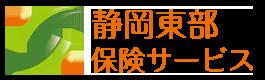 静岡東部保険サービス株式会社